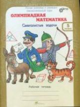 Дубова. Олимпиадная математика. 5 кл. Мет. пос. и р/т Смекалистые задачи. Комплект. (ФГОС)