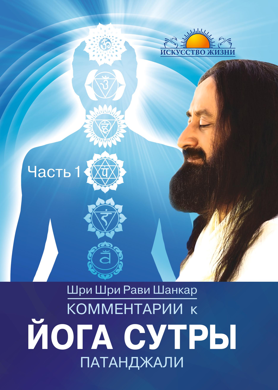 Комментарии к Йога-сутры Патанджали. Часть 1