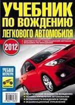 Учебник по вождению легкового автомобиля 2014