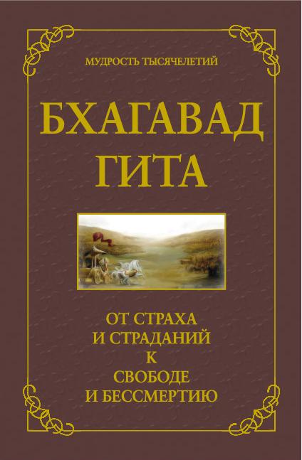 Бхагавад гита. От страха и страданий к свободе и бессмертию. 4-е изд.