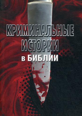 Криминальные истории в Библии(3183)