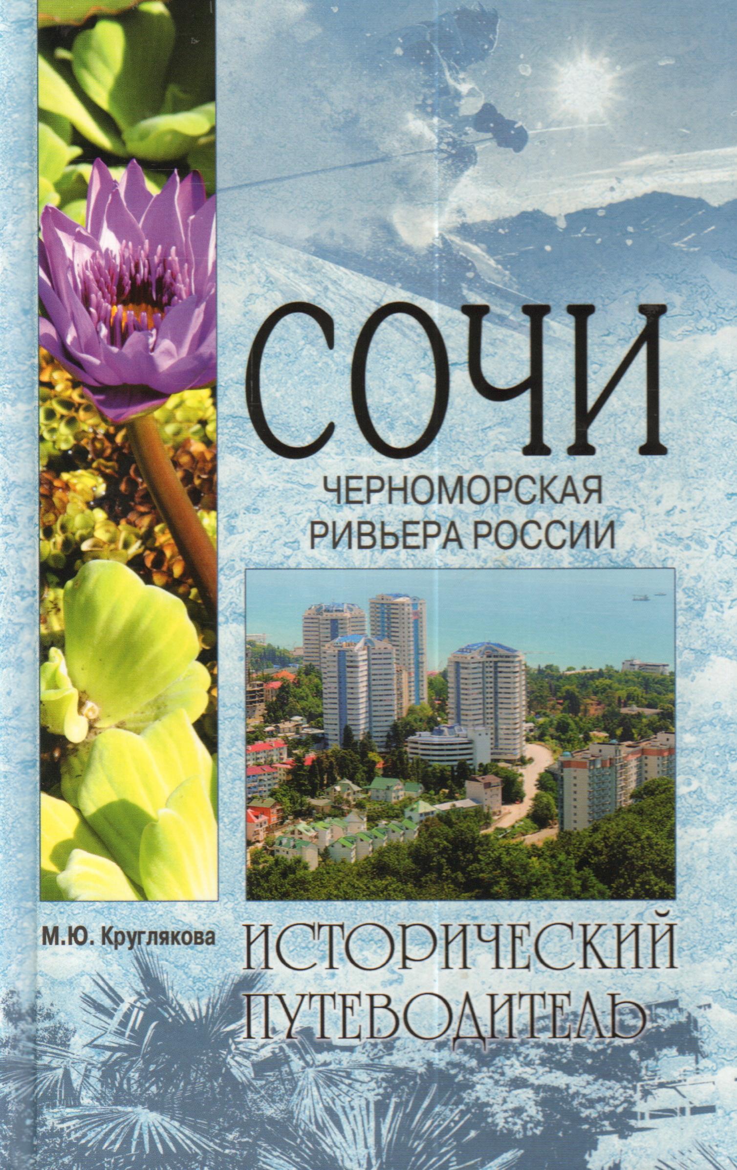 ИП NEW Сочи. Черноморская Ривьера России (16+)