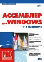 Ассемблер для Windows. Издание 4-е (+ CD)