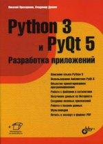 Python 3 и PyQt 5. Разработка приложений (+ материалы на сайте)