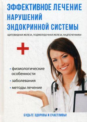 Эффективное лечение нарушений эндокринной системы. Дядя Г.И.