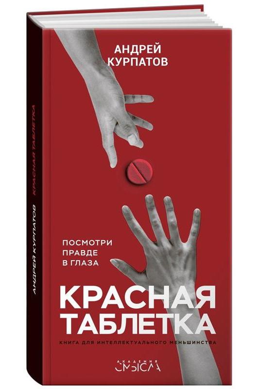 О.Курпатов Красная таблетка(Новинка!!!)
