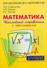 Математика [Наглядный справочник с примерами]