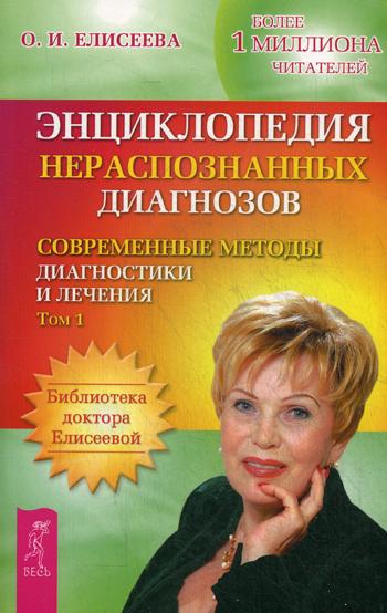 Энциклопедия нераспознанных диагнозов: т. 1