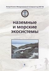 Морские и наземные экосистемы