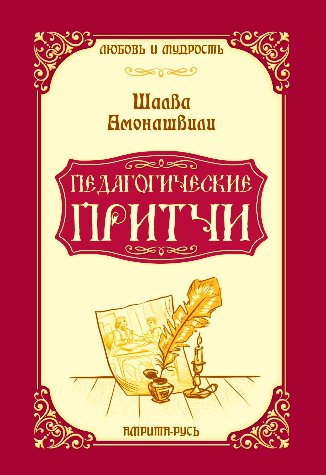 Педагогические притчи. 10-е изд.
