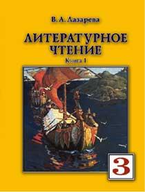 Литературное чтение 3кл кн.1 по 1-4. Учебник