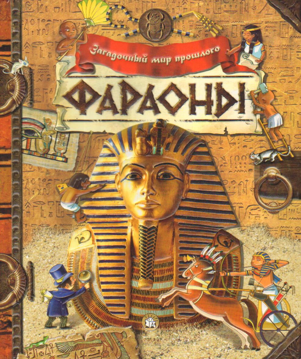 Загадочный мир прошлого/Фараоны