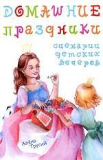 ВП-ЭП.Домашние праздники: сценарии детских вечеров