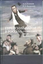 Еврейский народ в России