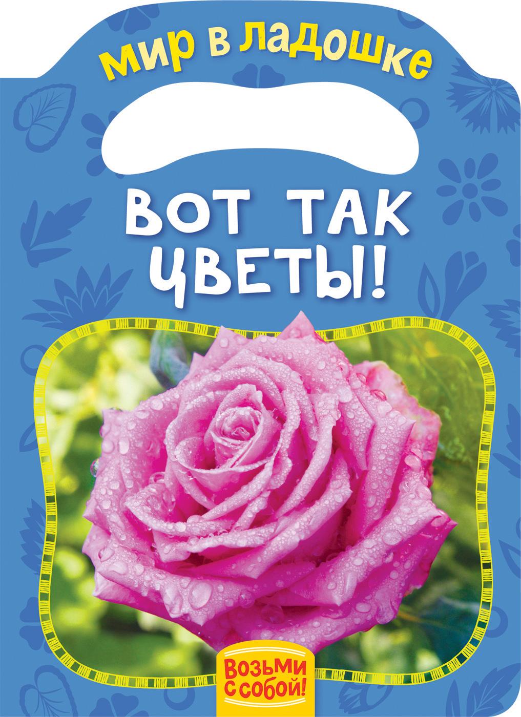 Вот так цветы! (МвЛ)