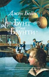 Фантом. Бунт на Баунти, ст 8,  Бойн Джон, 2016, 544 стр.