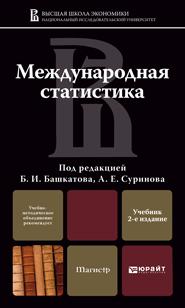 Международная статистик. Учебник. 2-е изд., перераб. и доп. Под ред. Башкатова Б.И., Суринова А.Е.