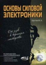 Основы силовой электроники. Шустов М.А.