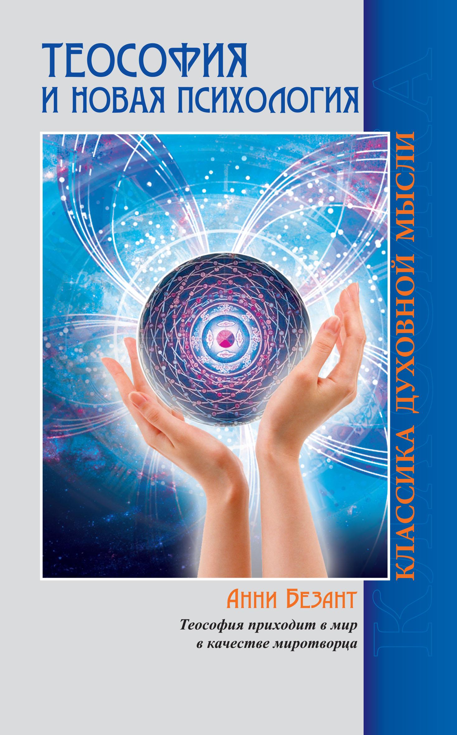 Теософия и Новая Психология. 2-е изд