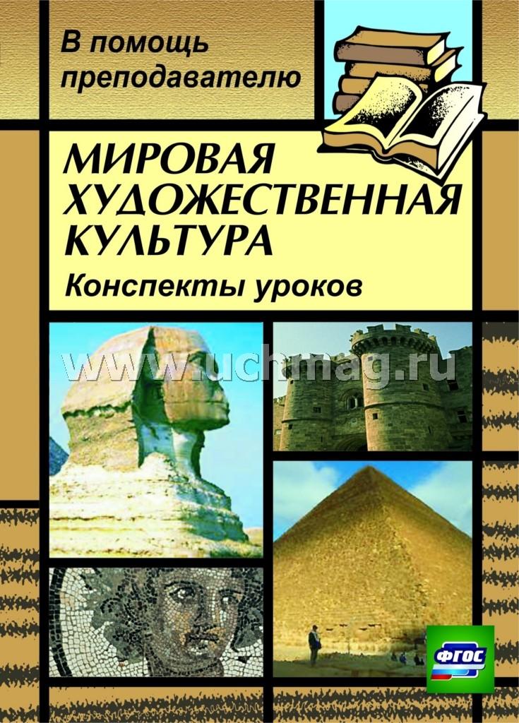 Мировая худож. культура/Консп. ур. (Пирамида)