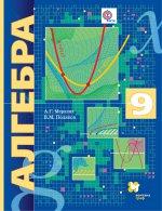 Алгебра (углубленное изучение). 9 класс. Учебник. Изд.1