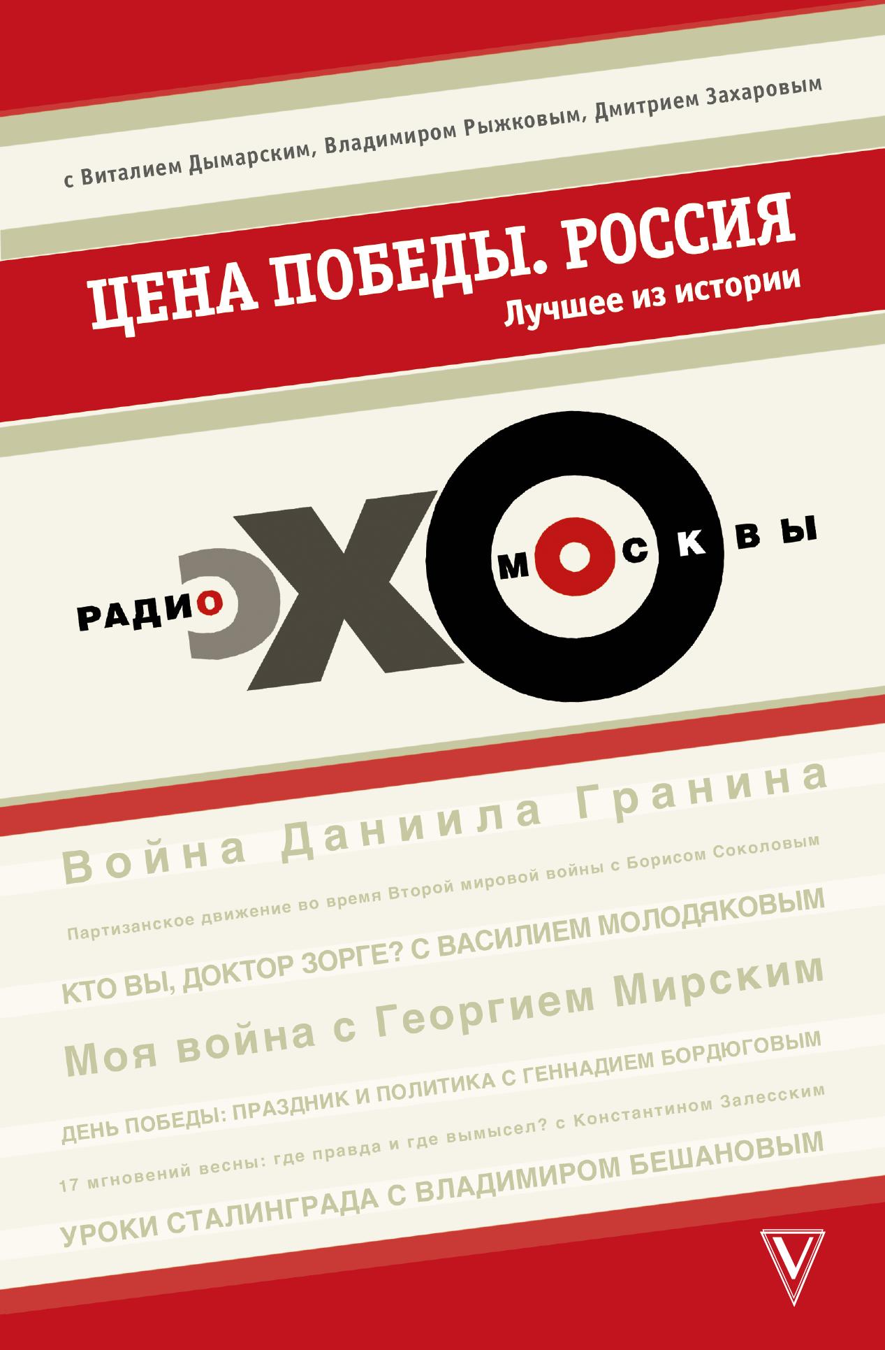 Цена победы. ЭХО МОСКВЫ. Россия