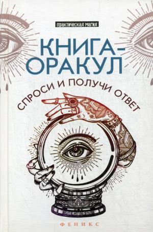 Книга-оракул: спроси и получи ответ.