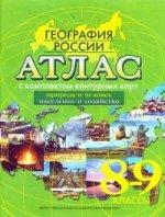 Атлас. География России. 8-9 кл. С контурными картами