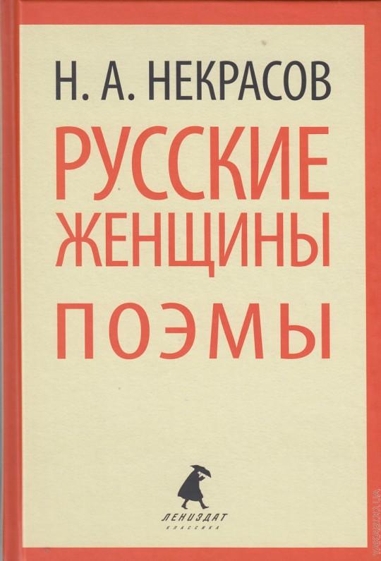 Русские женщины.Поэмы (5,7 класс)