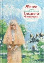 Житие св. прпмч. Елизаветы Феодоровны в пересказе для детей Коршунова Татьяна