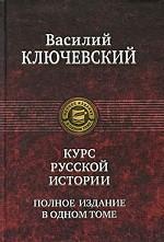 Курс русской истории : полное издание в одном томе