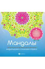 Мандалы:медитирум и снимаем стресс