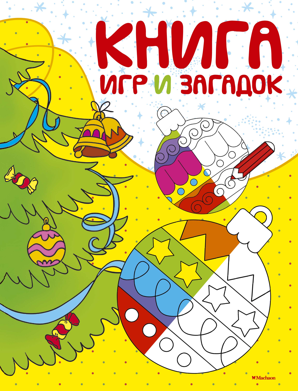 Книга игр и загадок (нов.обл.*)