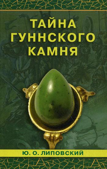 Тайна гуннского камня. Роман