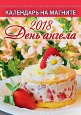 День ангела. Календарь на магните на 2018 г. Блок - 15 листов мелованной глянцевой бумаги, обложка отделана УФ-лак. В индивидуальной упаковке (Европакет)