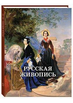 Русская живопись. 1800–1850