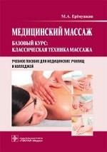 Медицинский массаж.Базовый курс:классическая техника массажа