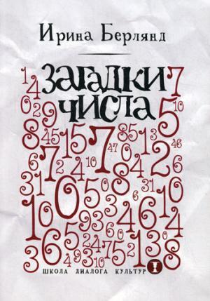 Рип.ПНаука.Загадки числа(Диалог культур)
