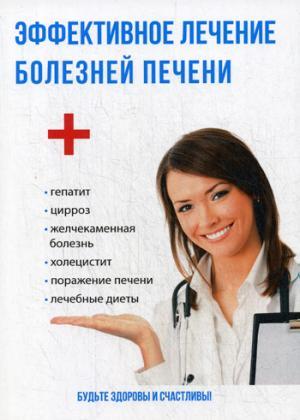 Эффективное лечение болезней печени. Савельева Ю.