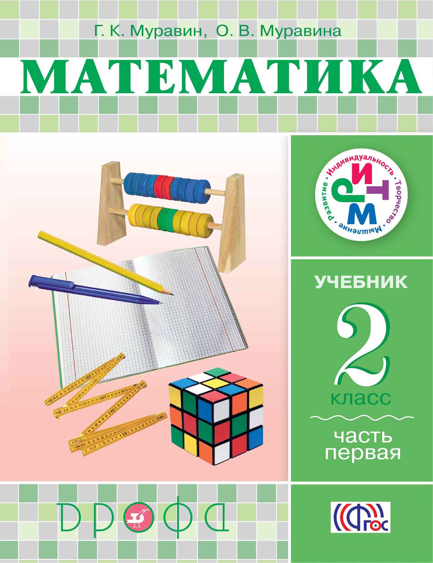 Математика 2кл [Учебник ч1] РИТМ ФП