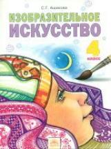 Изобразительное искусство. 4 кл. ФГОС. Ашикова С.Г.