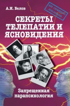 Секреты телепатии и ясновидения. Запрещенная парапсихология. 2-е изд