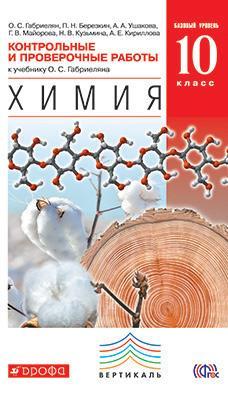Химия 10кл [Контр.и пров.раб.] баз.ур. Вертикаль