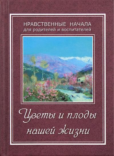 Цветы и плоды нашей жизни. Нравственные начала для родителей и воспитателей. Жданова Т.Д.