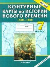 К/к История Нового времени 1500-1800 7кл