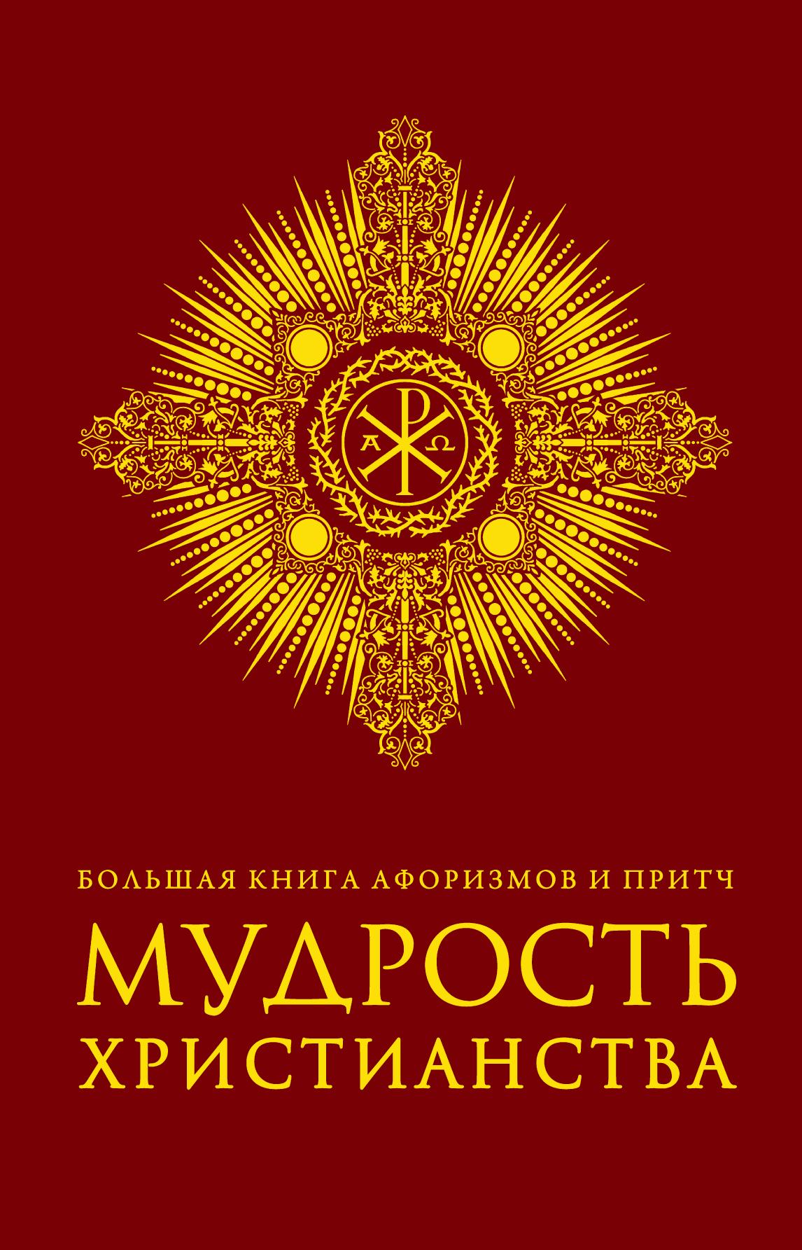 Большая книга афоризмов и притч: Мудрость христианства (бордовая)