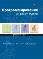 Программирование на языке Python: Учебный курс. Роберт Седжвик, Кевин Уэйн, Роберт Дондеро