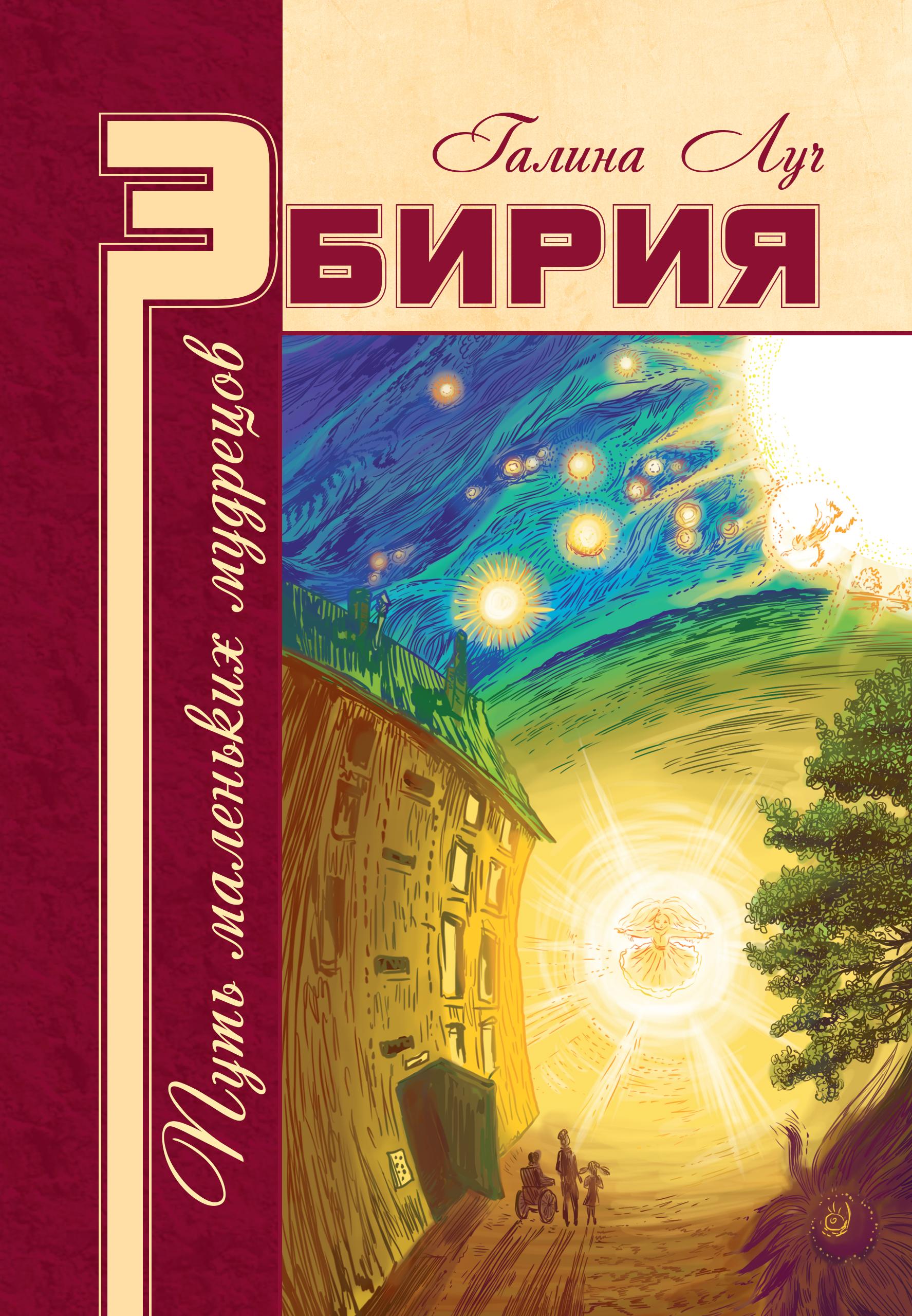 Эбирия: Путь маленьких мудрецов