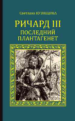 СИР Ричард III. Последний Плантагенет (12+)