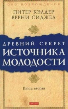 Др. секрет источника молодости кн.2 (мяг.)
